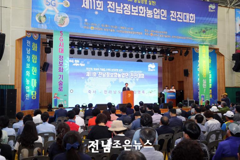 제11회 전남정보화농업인 경진대회 개회