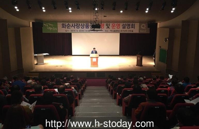 화순군, '화순사랑 상품권 발행' 설명회 개최