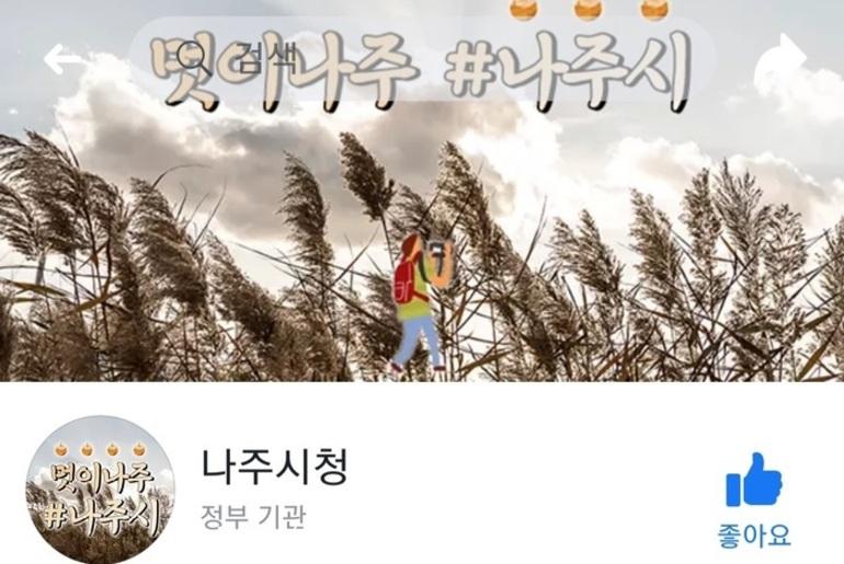 나주시,'2019 올해의 SNS'최우수상 수상 쾌거