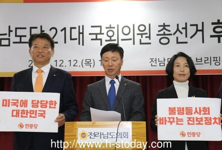 민중당 전남도당 21대 국회의원 후보 출마 기자회견