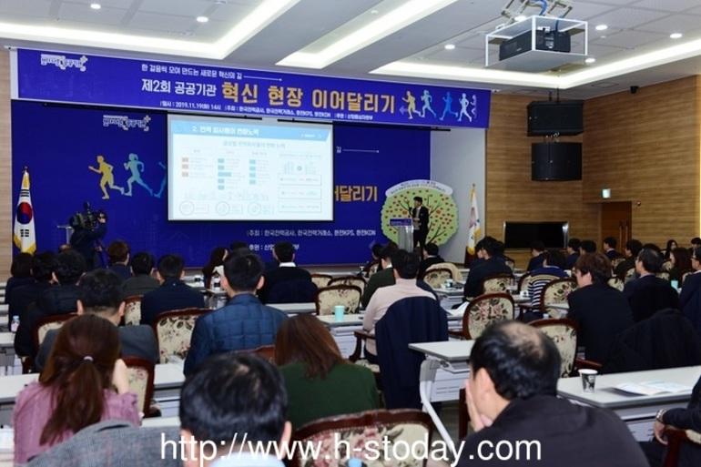 한전, 제2회 공공기관 혁신 현장 이어달리기 행사 개최