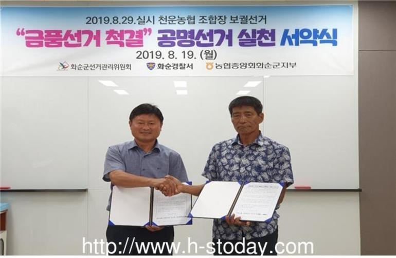 천운농협장보궐선거,준법선거 및 정책선거 협약식 개최