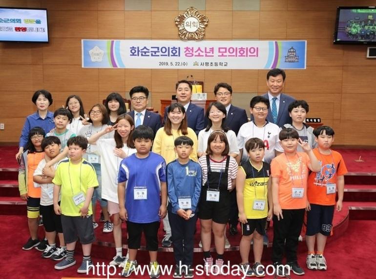 화순군의회, 청소년 모의의회 개최