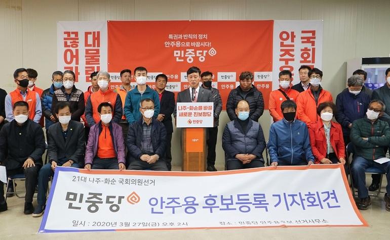 민중당 안주용 후보 등록 후 기자회견